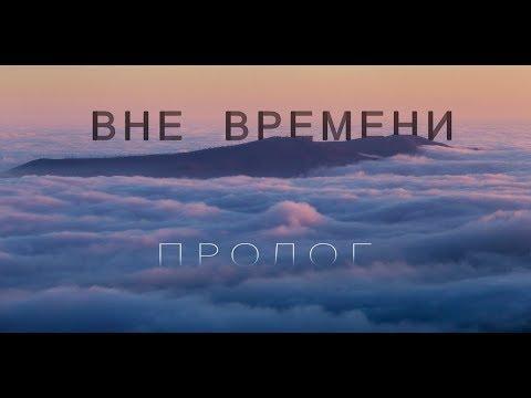 Вне Времени | Пролог 4К