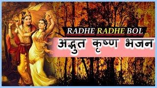 राधे राधे बोल - Radhe Radhe Bol || Krishan Bhajan 2019 || #Radha_Krishan_Bhajan