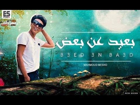 """اغنيه """" بعيد عن بعض 😢 """" محمود ميشو - حزينة اووى - توزيع اسلام ساسو 2019"""