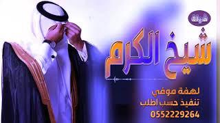 شيلة طناخه🕺شيخ الكرم والمراجلll شيلة مدح اهدأll ادا المنشد  أبو راكان تنفيذ حسب اطلب