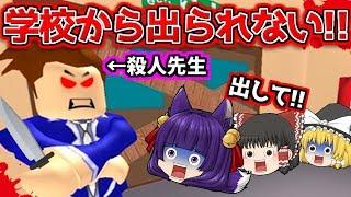 【ゆっくり実況】学校に閉じ込められた…追いかけてくる恐怖の先生から逃げろ!!うp主、ごめんね!?出してぇぇぇぇぇ…!!【たくっち】【Minecraft風】
