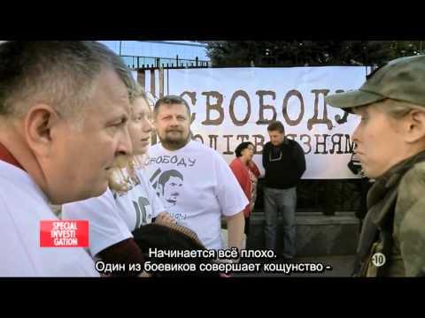 Украина  Маски революции Поль Морейра 2016 1080p Rus Subs