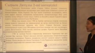 ЕНТ уроки - История(каз) Жазнаева Ж.Д. 24.02.15