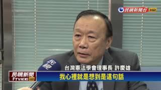 爭獨立建國 許慶雄:做有尊嚴的台灣人-民視新聞