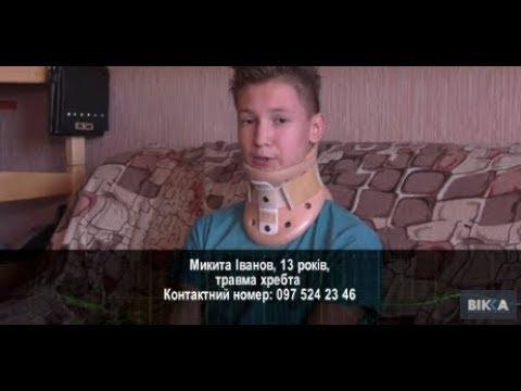ТРК ВіККА: Подаруй життя. Микита Іванов, 13 років, травма хребта