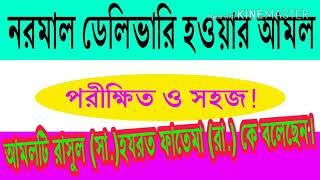 Download Video নরমাল ডেলিভারির আমল praying for normal delivery MP3 3GP MP4
