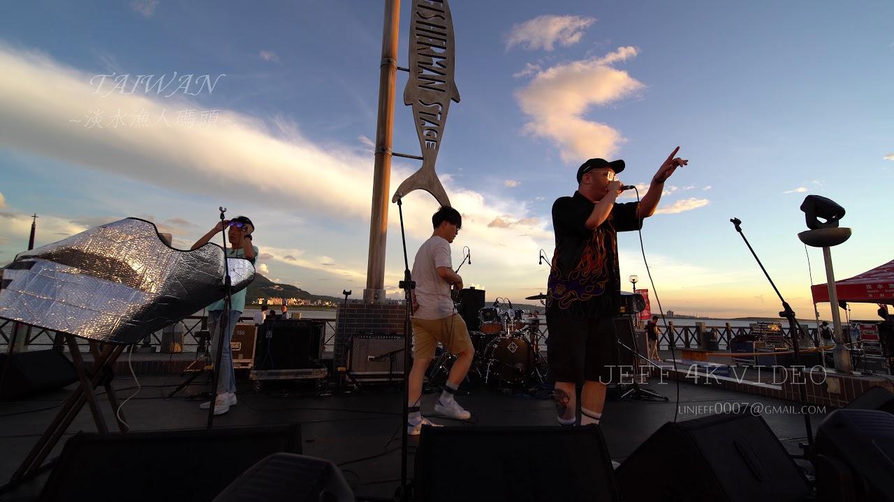 淡水漁人碼頭-貢寮國際海洋音樂祭-榕幫-01(JEFF 4K VIDEO)TAMSUI TAIWAN#jeff0007 - YouTube
