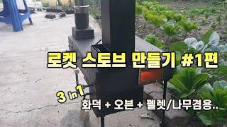 로켓스토브 만들기 #1편 3in1(화덕+오븐+펠렛/나무…
