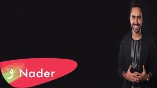 Nader Al Atat - Samaani Sawtak (Audio) / نادر الاتات - سمعني صوتك