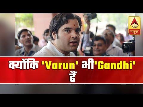 I Have Formal Relations With Priyanka Gandhi: Varun Gandhi | ABP News