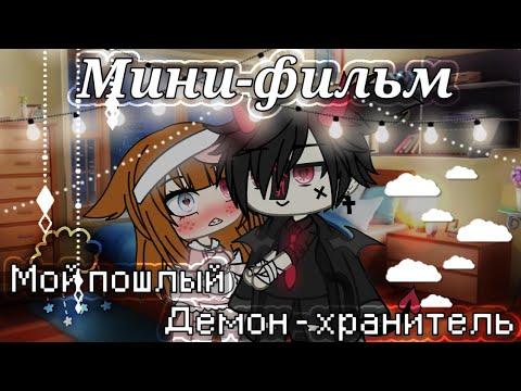 Мини-фильм 🥀|~Мой пошлый демон - хранитель~|🥀 by SHINAO [Gacha life] /1 эпизод/ (🌟Оригинал🌟)
