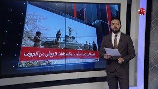 بين اسبوعين | 03 - 04 - 2020 | تقديم هشام الزيادي | يمن شباب