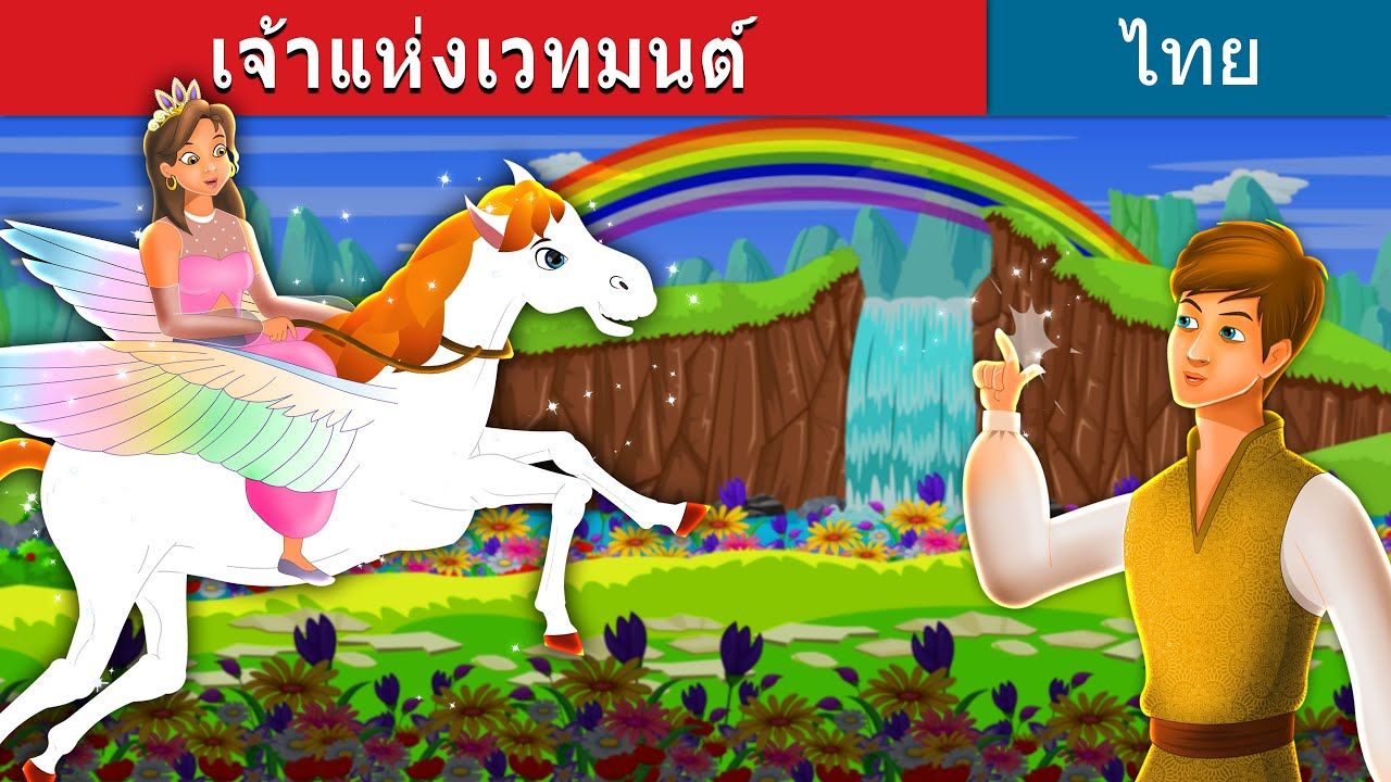 เจ้าแห่งเวทมนต์ | Master Magician in Thai | Thai Fairy Tales