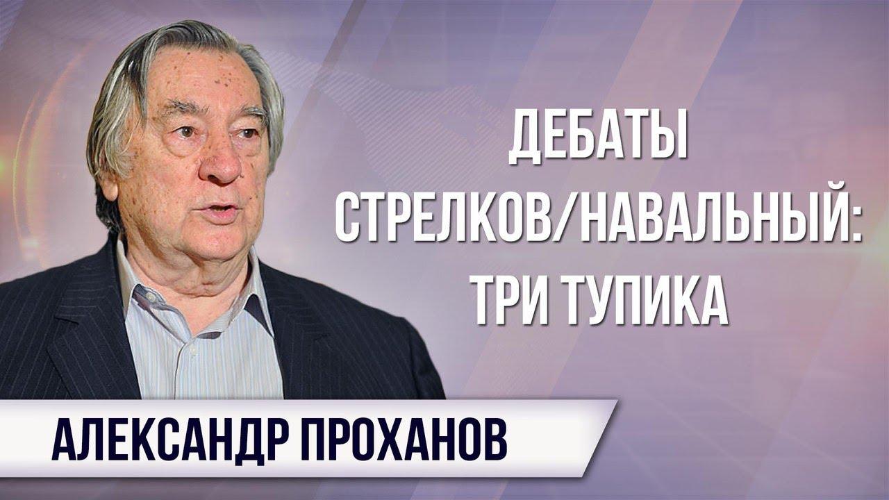 Александр Проханов. Дебаты Стрелков/Навальный: Три тупика