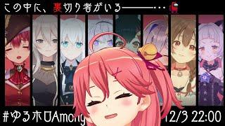 【#ゆるホロAmongUs / みこ視点】NO SUS・・・みこはポンじゃにぇ!!!!!!【ホロライブ/さくらみこ】