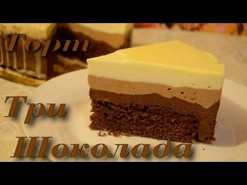 Торт Три Шоколада- Рецепт