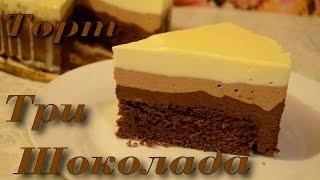 """Торт """"Три Шоколада""""- Рецепт"""