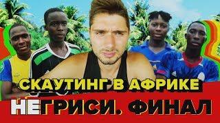 Найти футболиста в Африке