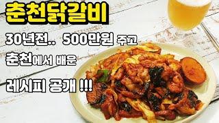 [춘천닭갈비] 30년전 500만원 주고.. 춘천에서 배…