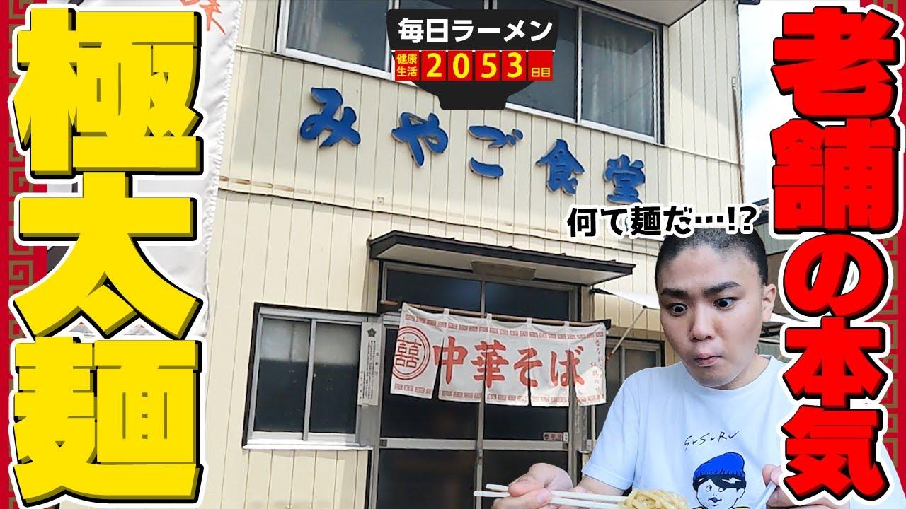 【極太麺】歴史を感じるワシワシ太麺を見よ!をすする みやご食堂【飯テロ】SUSURU TV.第2053回