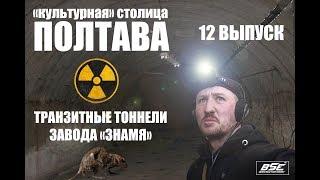 Полтава -