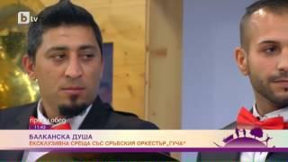 """До Полудня: Бал по Балканському шаблоном з сербської оркестру """"Гуча"""""""