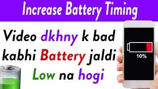 How to save your mobile battery and increase battery life | My Technical support