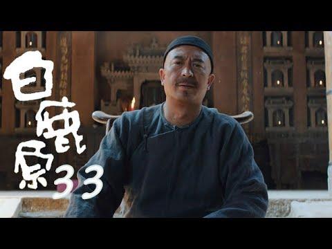 白鹿原 | White Deer 33【DVD版】(張嘉譯、秦海璐、何冰等主演)