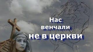 """Елена Камбурова  """"Нас венчали не в церкви""""(И. Шварц)"""