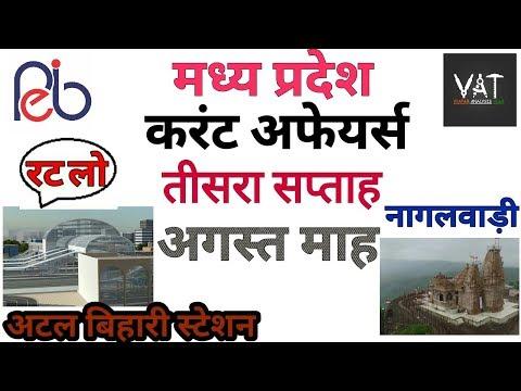 Madhya Pradesh Current Affair//August Third Week//MP Jail Prahari, Samvida, MP SI, Constable, MPPSC