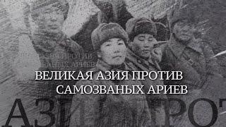 Вечная Отечественная / 15 / «Великая Азия против самозваных ариев»