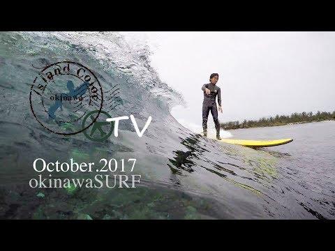 美容師の休日。リラックスサーフ。okinawa,2017,October.
