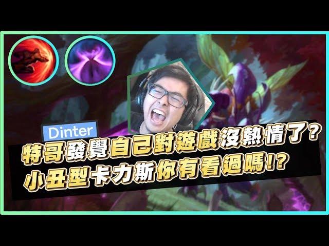 【DinTer】特哥對遊戲失去熱情求解?血量精算師卡力斯Kha'Zix雙殺秀!小丑型終極釣魚?!
