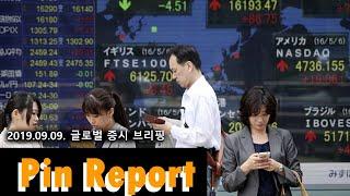 20190909::중국 8월 수출, 무역전쟁 속 기대치…