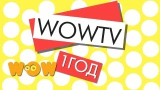 WOW TV 1 год!