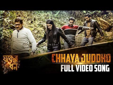 Chhaya Juddho | Jawker Dhan | Parambrata |...