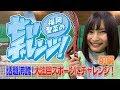 福岡聖菜のせいチャレンジ!#テニス編 (前編) / AKB48[公式]