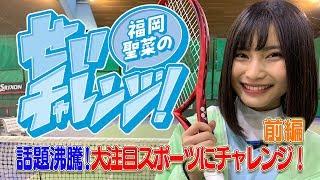 せいチャレンジ! テニス編 (前編) 自称運動音痴?のせいちゃんが #テニ...