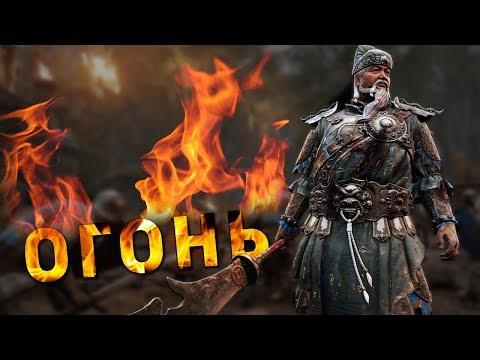 Марширующий огонь /For Honor