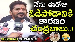 Revanth Reddy Shocking Comments On Chandrababu || Revanth Reddy With Media After Lose || NSE