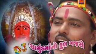 Dj Chamunda Maa No Phool Gajaro - Part 2 | Non Stop | Gujarati Dj Mix Songs 2017 | Chamuda Maa Songs