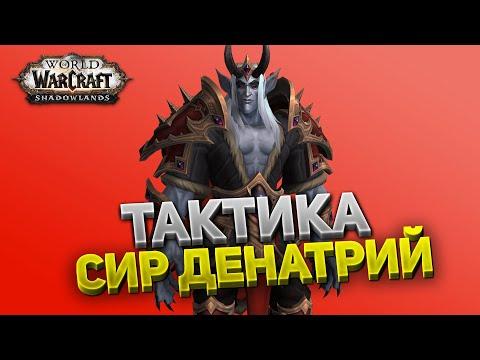 Сир Денатрий ⚔️ Замок Нафрия 🏰 Тактика нормал и героик 💀 World of Warcraft: Shadowlands