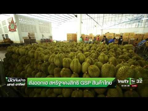 ส่งออกเฮ สหรัฐคงสิทธิ GSP สินค้าไทย | 10-07-59 | ชัดทันข่าว เสาร์-อาทิตย์ | ThairathTV