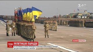 Вперше у військовому параді до Дня Незалежності візьмуть участь країни партнери