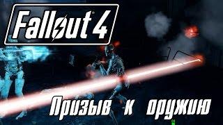 Fallout 4 Прохождение 31 Призыв к оружию