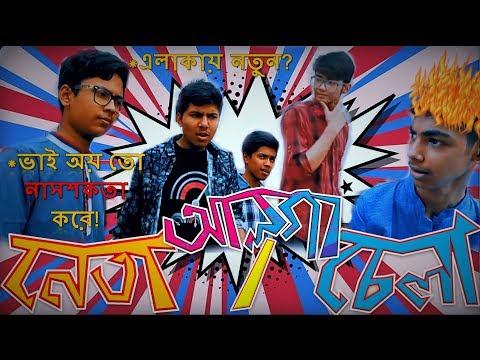 Types of Alga Neta/Alga Chela - নানা ধরনের আলগা নেতা / আলগা চেলা   Algami Dott com   2018 Video from YouTube · Duration:  7 minutes 3 seconds