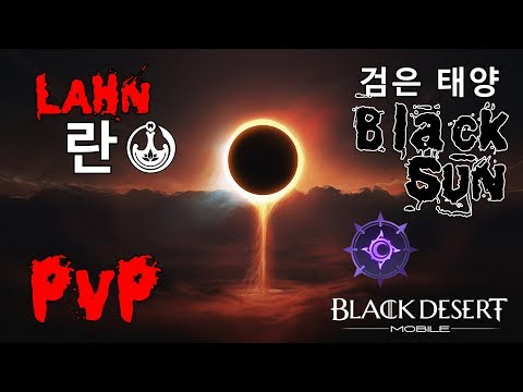 Lahn 란 PVP – Black Sun Fun 검은 태양 – Black Desert Mobile KR (검은사막 모바일) – Skill-Build By Smithy