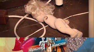 Мужское / Женское - Младенец напрокат. Выпуск от 25.04.2018