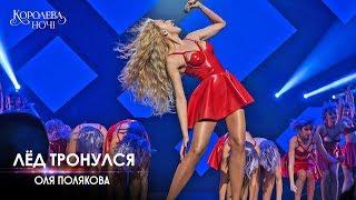 Оля Полякова — Лед тронулся [Концерт «КОРОЛЕВА НОЧИ»]