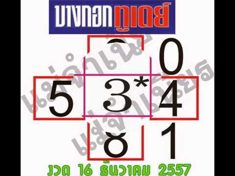 หวยแม่จำเนียร 16/12/57 สรุปเลขเด็ดแม่นๆ งวดนี้